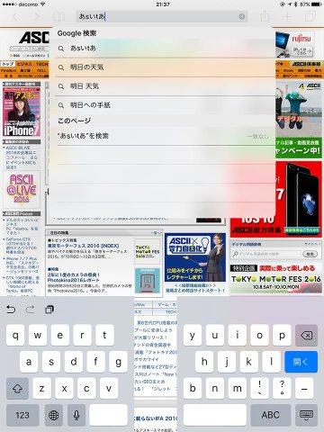 iPad mini 4バグ_文字おかしい_入力