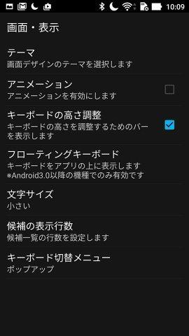 キーボード高さ調整_Asus Zenfone Selfie_ATOK設定画面