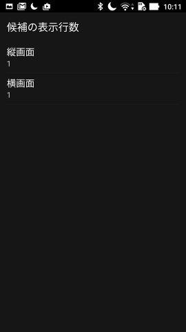 変換候補の行数_Asus Zenfone Selfie_ATOK設定画面