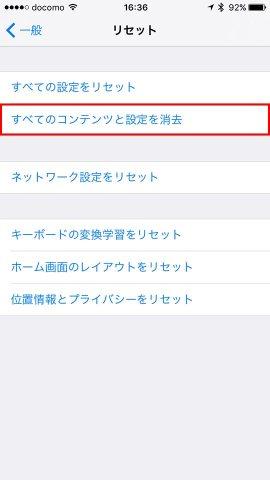 iOS_iPhone_リセット画面