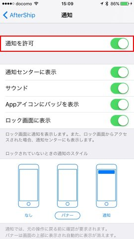 AfterShip_iOS通知設定
