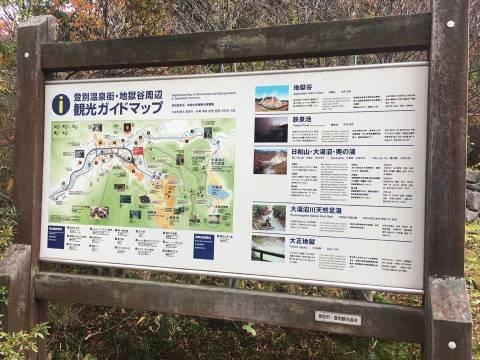 登別地獄谷観光ガイドマップ