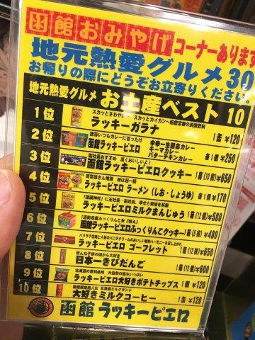 ラッキーピエロ_お土産ベスト10