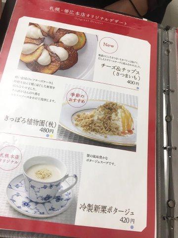 六花亭札幌店2階カフェメニューさっぽろくりチーズなど