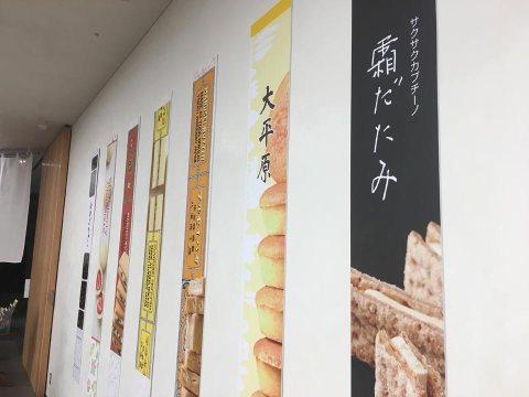 六花亭札幌店1階お土産販売商品ブランドいろいろ