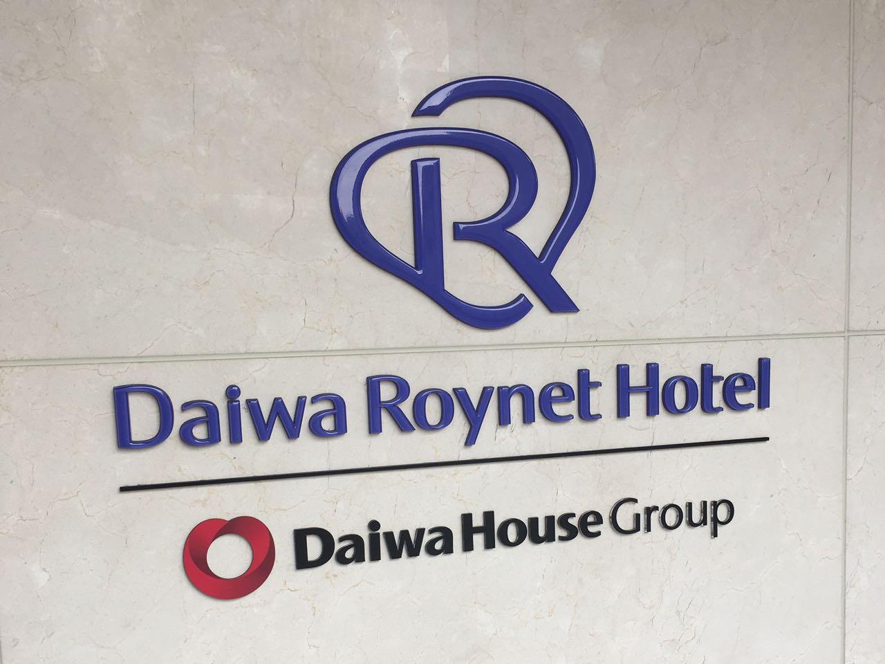ダイワロイネットホテル_daiwa roynet hotel