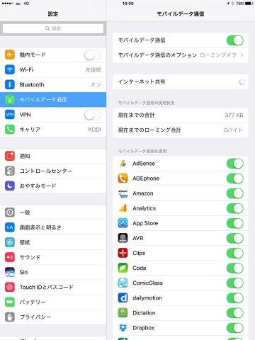 なんと!iPad mini 4ですと、UQ mobileのプロファイルを入れてもインターネット共有(テザリング)ができません