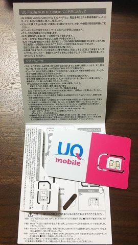 UQ mobileマルチSIMと中身