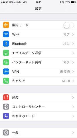 iPhone UQ mobileインターネット共有対応