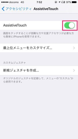 assitive touch_iOS最上位
