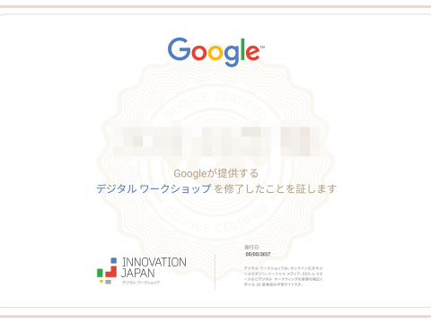 google digital workshop認定証画面