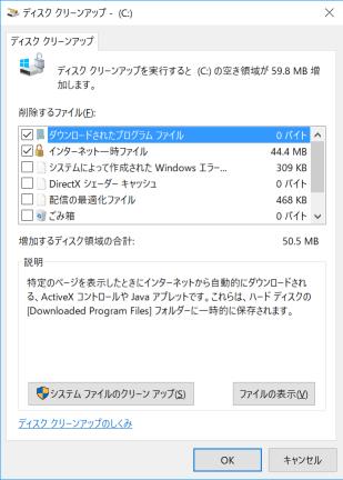windows10クリーンアップ
