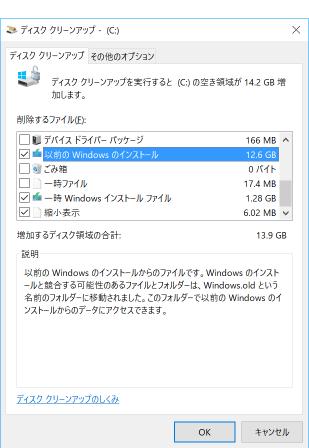 windows10クリーンアップシステムファイル