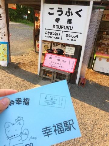 幸福駅_スタンプ帳