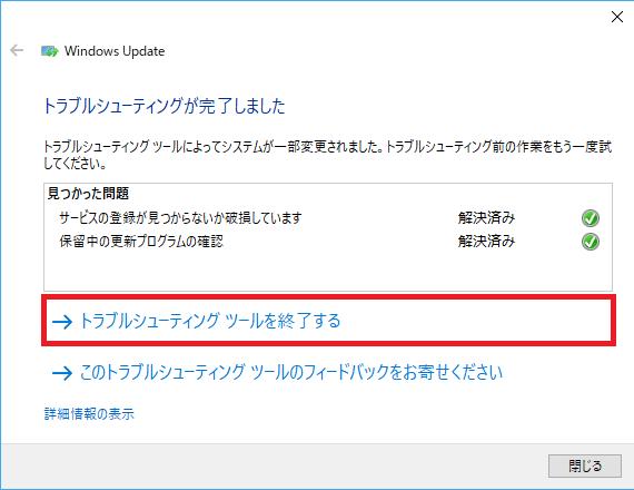 windows 10 トラブルシューティングツール完了