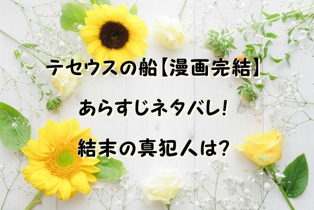 ネタバレ 回 テセウス ドラマ 最終 の 船