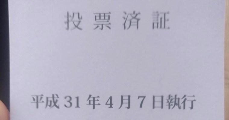 今日は福岡県知事選挙・福岡県議会議員選挙の投票日です 衆議院議員 きいたかし 福岡10区 (北九州市門司区・小倉北区・小倉南区)