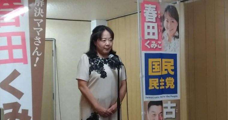 「春田くみこ」予定候補の北九州事務所開き