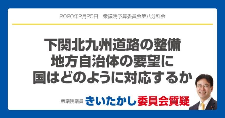 下関北九州道路の整備、地方自治体の要望に国はどのように対応するか