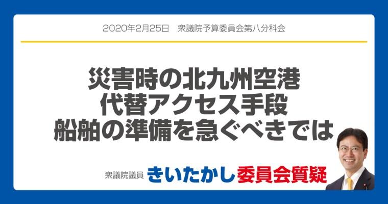 災害時の北九州空港代替アクセス手段、船舶の準備を急ぐべきでは
