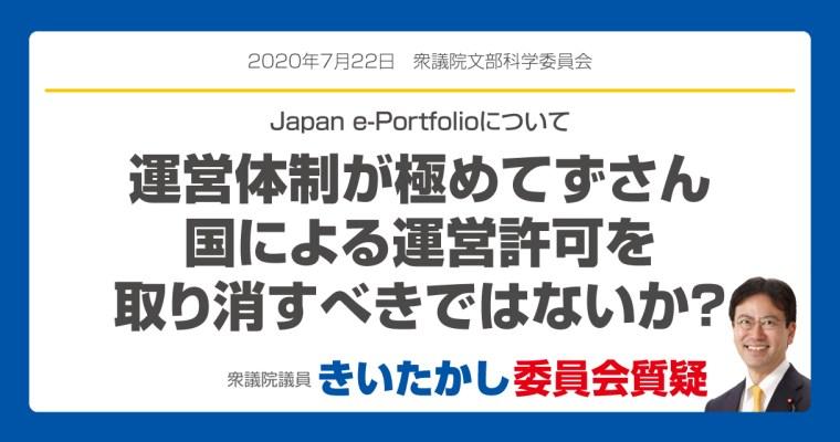 JAPAN e-Portfolioについて「運営体制が極めてずさん、国による運営許可を取り消すべきではないか?」