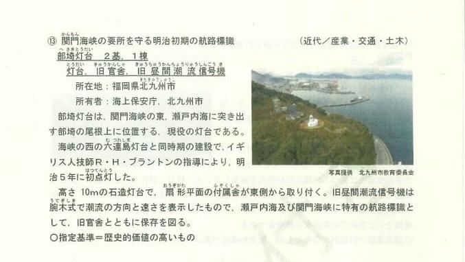 門司区の部埼灯台が重要文化財に指定されました