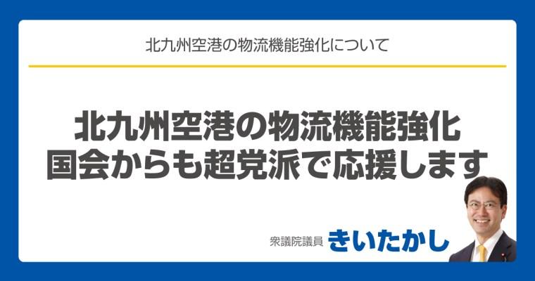 北九州空港の物流機能強化、国会からも超党派で応援します 衆議院議員 きいたかし 福岡10区(北九州市門司区・小倉北区・小倉南区)
