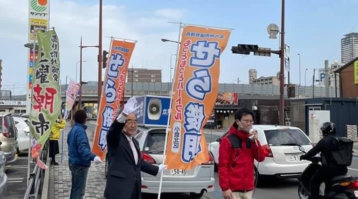 世良俊明北九州市議と新型コロナ対策改善、北九州市活性化を訴え 衆議院議員 きいたかし 福岡10区(北九州市門司区・小倉北区・小倉南区)