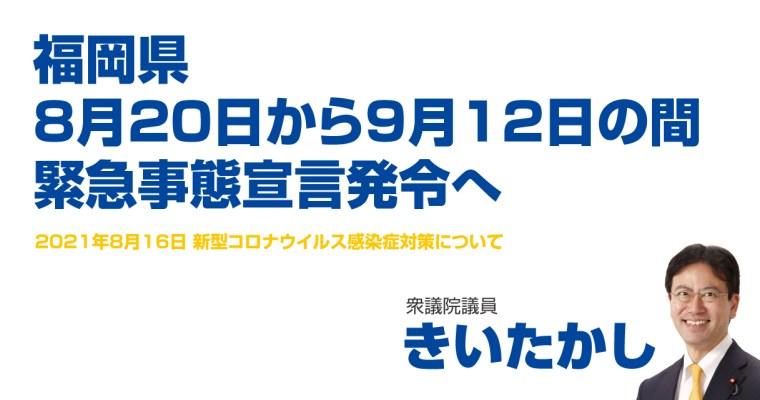 福岡県、8月20日から9月12日の間、緊急事態宣言発令へ 衆議院議員 きいたかし 福岡10区(北九州市門司区・小倉北区・小倉南区)