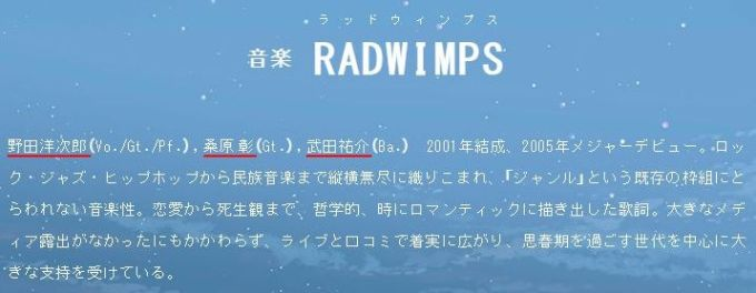 your-name-radwimps2