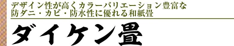 木島畳店_0001_ダイケン畳ロゴ