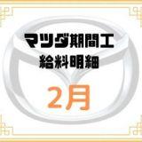 マツダ期間工 給料明細 2018年2月度 基本給が20万円を超えました!