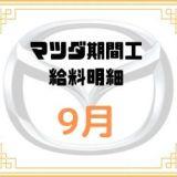 マツダ期間工 給料明細 2017年9月度 最後の返済生活スタート!