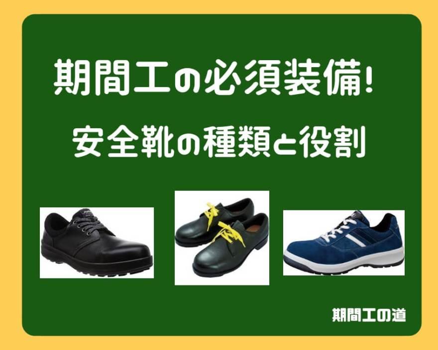 安全靴アイキャッチ画像