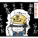 【期間工4コマ漫画】組分けヘルメット