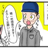 【期間工4コマ漫画】歪んだ性格