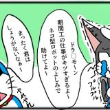 【期間工4コマ漫画】期間工のお助けアイテム