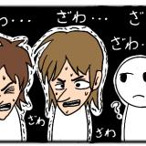 【期間工4コマ漫画】マツダ100周年記念品事件 後編