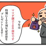 【期間工4コマ漫画】マツダ100周年記念品事件 前編