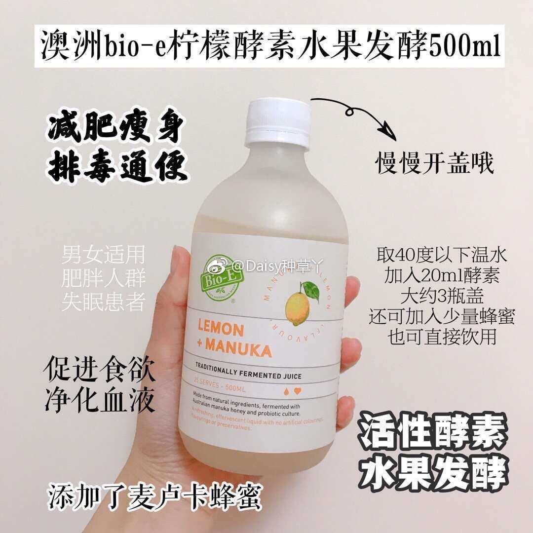 保養心得-Bio-E traditionally fermented Juice(檸檬味) – Wendy's Life Notes