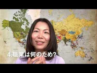 ⑭神鳥朋子さん(社会人向けの教育)