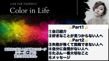 高校生に送る人生最後の15分スピーチシリーズ#12 冨士田玲奈さん(Color in Life株式会社代表)
