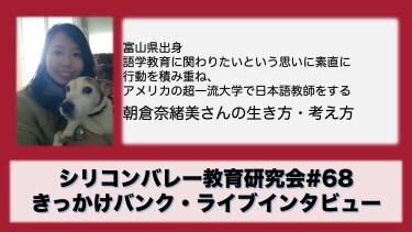 シリコンバレー教育研究会#68・朝倉奈緒美さん(北米の超一流大学で日本語を教える先生)