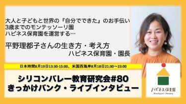 シリコンバレー教育研究会#80・平野理都子さん(モンテッソーリ園・ハピネス保育園・園長)