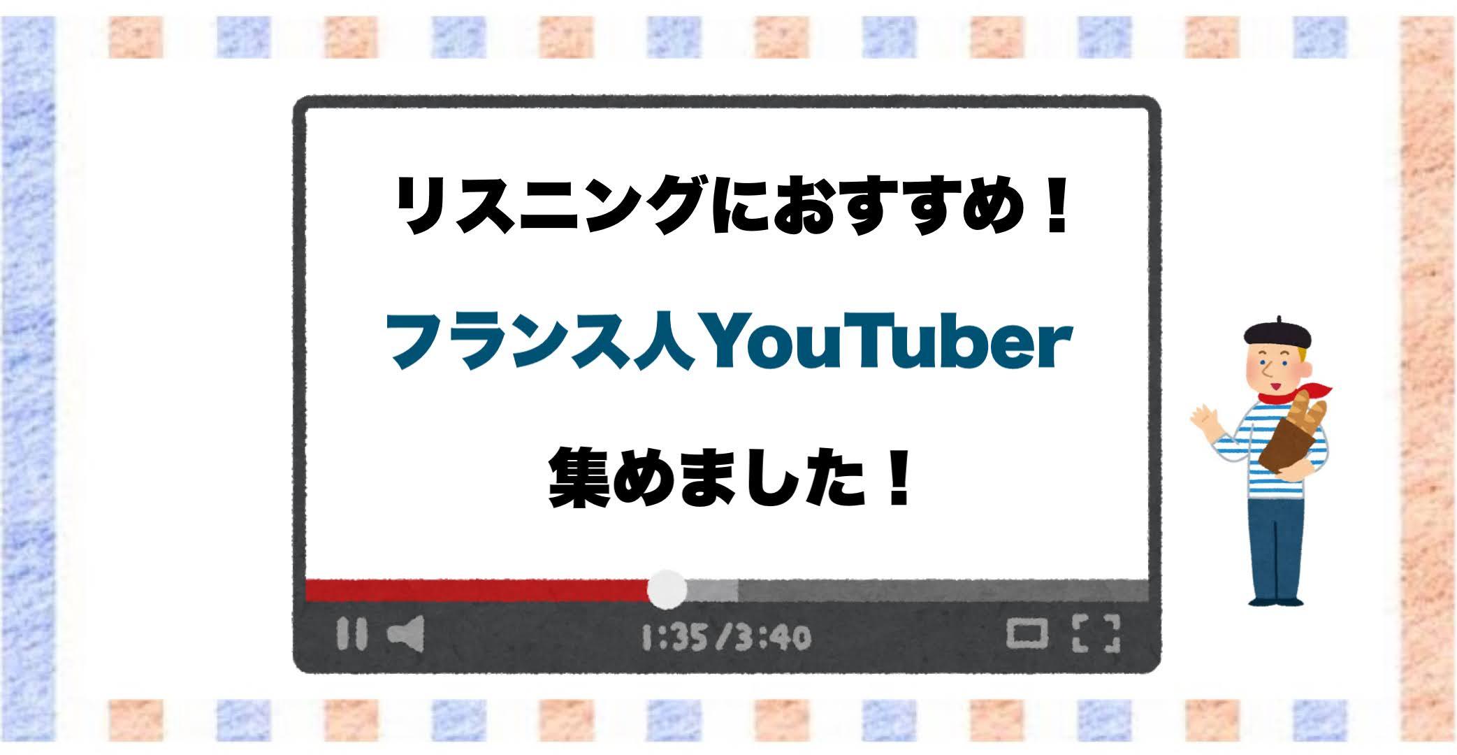 フランス人YouTube