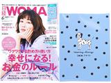 日経WOMAN (ウーマン) 2020年 06月号 《付録》 マネー手帳2020年7月~12月版