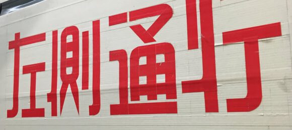 Japanese – The Typography