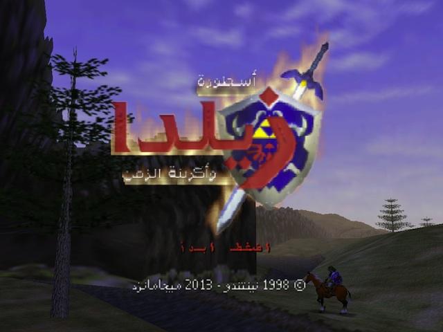 Legend_of_Zelda_The_-_Ocarina_of_Time_E_M3_V1.1_snap0004