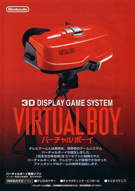 A Japanese Brochure for the Virtual Boy