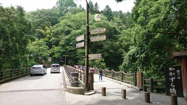 かずら橋渡り口